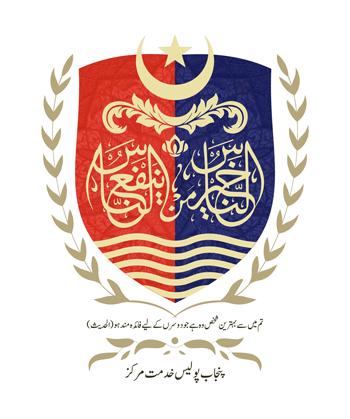 Punjab Police Khidmat Markaz